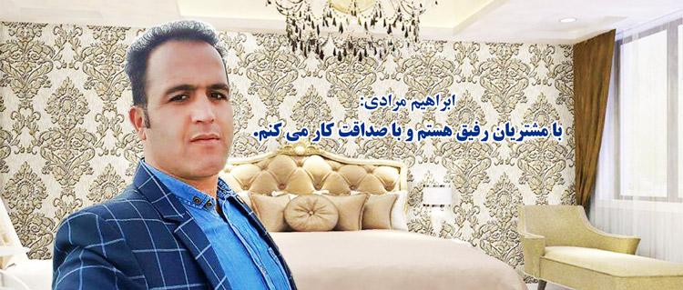 مصاحبه با ابراهیم مرادی : پیمانکار نقاشی ساختمان در همدان و تهران ebrahim moradi hamedan iran selected house painter