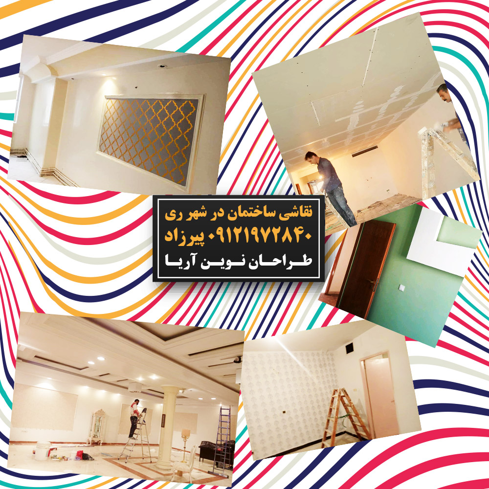 نقاشی ساختمان در شهر ری rey tehran house painter novinariadesign best painters