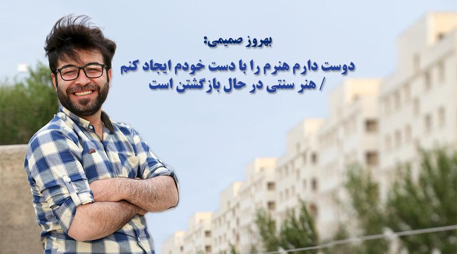 بهروز صمیمی: دوست دارم هنرم را با دست خودم ایجاد کنم / هنر سنتی در حال بازگشتن است behrouz samimi tehran iran best top house painters