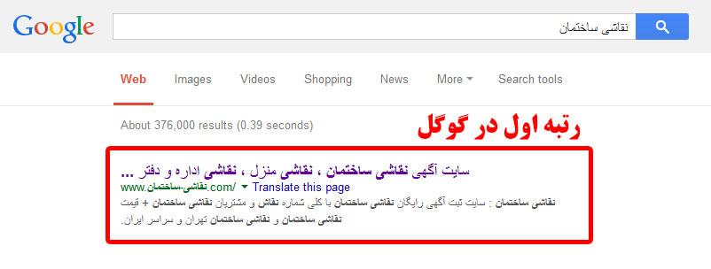 تبلیغات در سایت نقاشی ساختمان : رتبه اول گوگل و موتورهای جستجوی دیگر  ADS in naghashi sakhteman website
