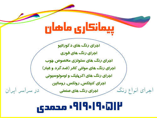 تبلیغات نقاشی ساختمان mahan house paint home painting all iran color painter