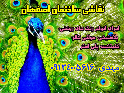 تبلیغات نقاشی ساختمان mehdi house paint home painting isfahan iran color painter