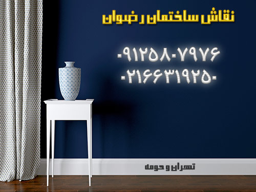 تبلیغات نقاشی ساختمان rezvan house paint home painting tehran iran color painter hero