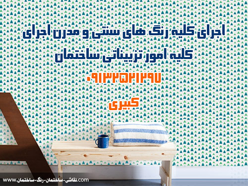 kabiri wallpaper service in yazd iran heroنقاشی ساختمان