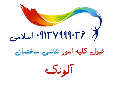 alonak isfahan professional house painting companyi hero نقاشی ساختمان