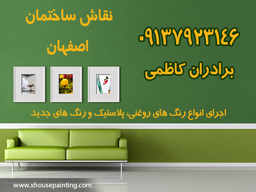 kazemi iran house painting service 25635 hero نقاشی ساختمان