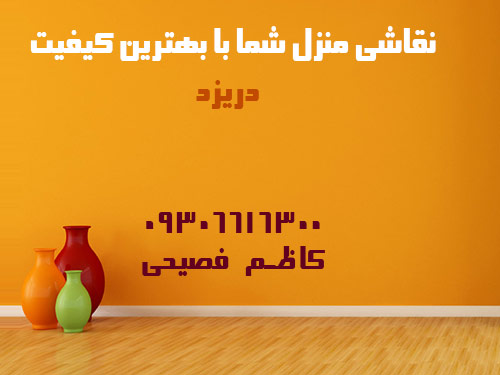 yazd house paint service gif heroنقتشی-ساختمان