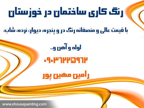 mahinpor house paint service heroنقاشی ساختمان