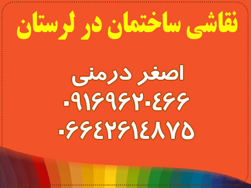 اجرای نقاشی ساختمانی در لرستان house paint home painting khoramabad lorestan iran color painter