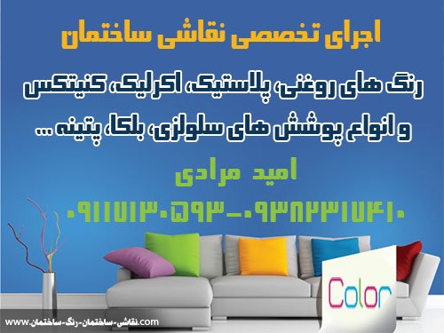 moradi color mazandran iran house painting service heroنقاشی-ساختمان