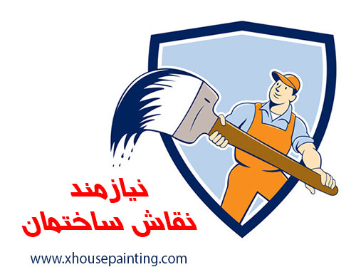 need house painter iran hero