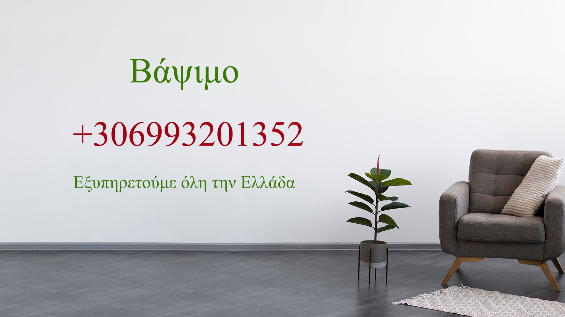 vapsimo azar house painter and decorator in greece