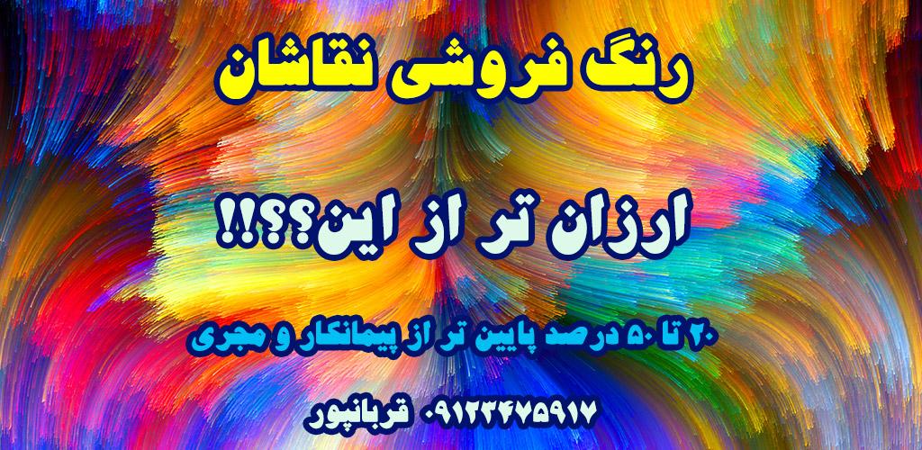 فروشگاه رنگ - رنگ فروشی نقاشان - ghorbanpour colorshop paint tools iran tehran