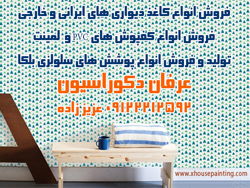 sell wallpaper and install wallpaper service in tehran iran by erfan decoration hero