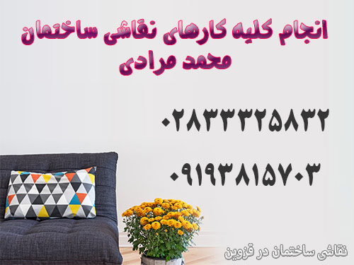 moradi house paint painting ghazvin iran color painter heroنقاشی ساختمان