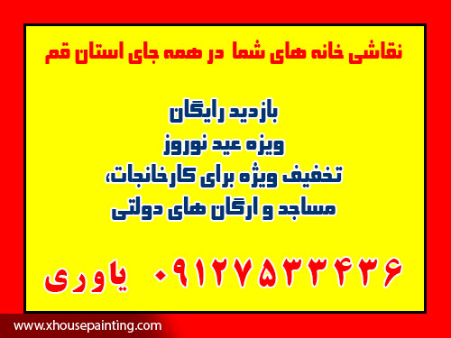 نقاشی ساختمان در قم qom iran house painting service mr yavari