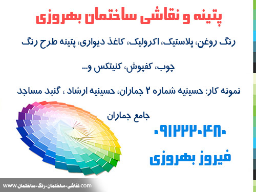 Behrozi color painting tehran iran house painting service heroنقاشی ساختمان