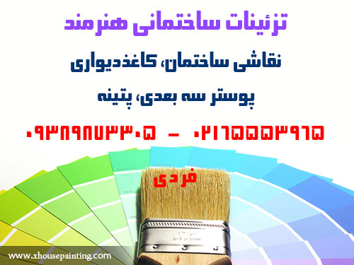 bahman fardi color tehran iran house painting and repair home service heroنقاشی ساختمان