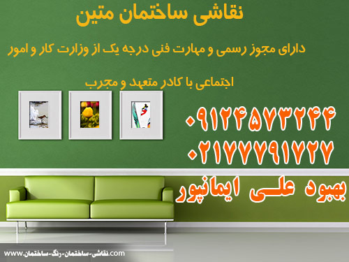 نقاشی ساختمانbehbod iran house painting service 25635 hero