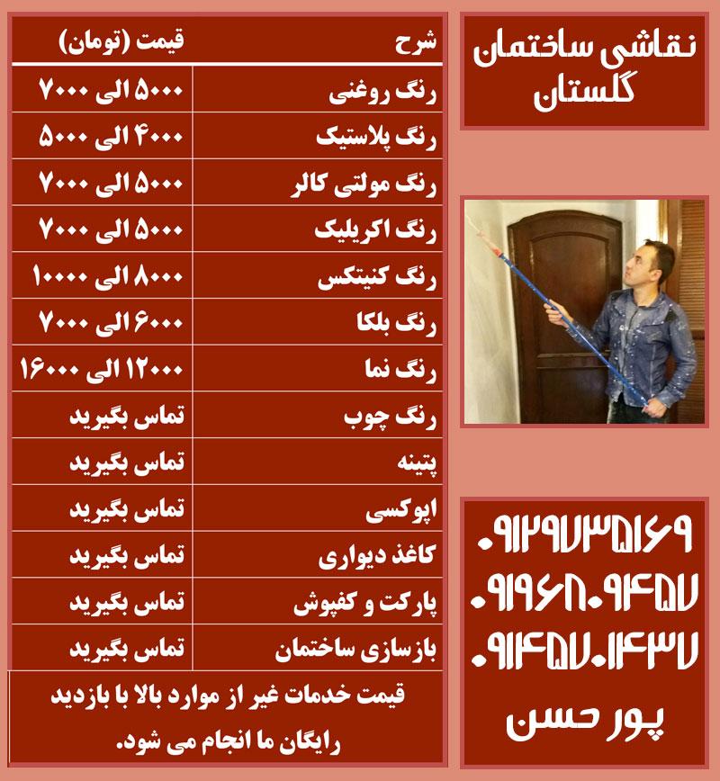 لیست قیمت نقاشی ساختمان گلستان