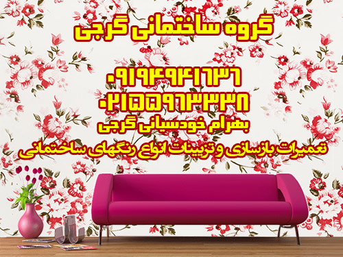 نقاشی ساختمان gorji house paint home painting tehran iran color painter service