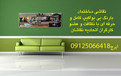 نقاشی ساختمانhouse painting in tehran iran eiraj hero