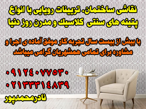 نقاشی ساختمانmohamadpour house paint gillan iran hero