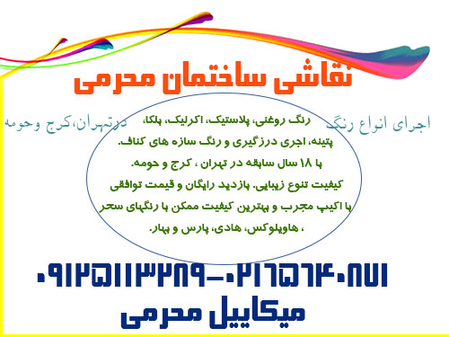 نقاشی-ساختمانmoharami house paint home painting tehran color painter