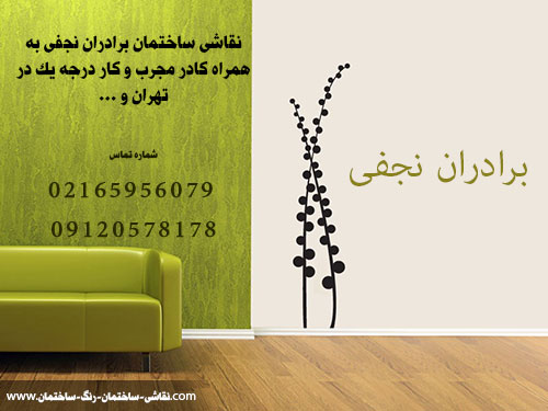 najafi pad toos house painter نقاشی ساختمان