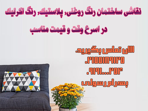 نقاشی ساختمان house paint painting tehran iran color painter gif hero