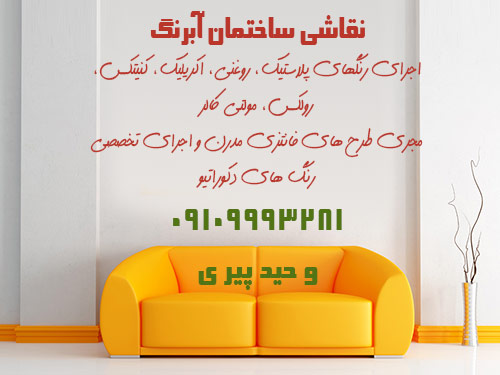 نقاشی ساختمانabrang house paint service hero zanjan