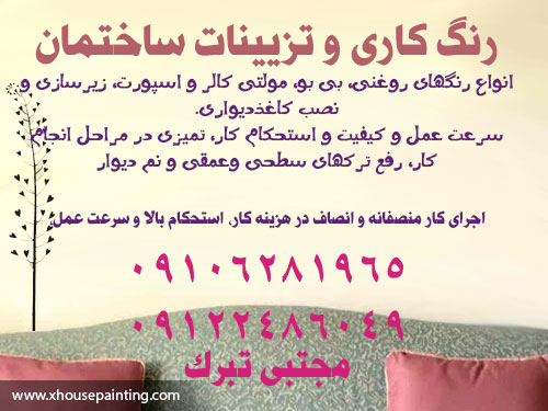نقاشی ساختمان tabark modern house painter hero tehran
